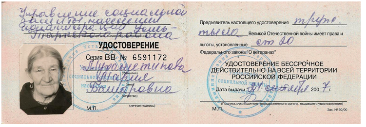 Временное удостоверение личности гражданина рф получить