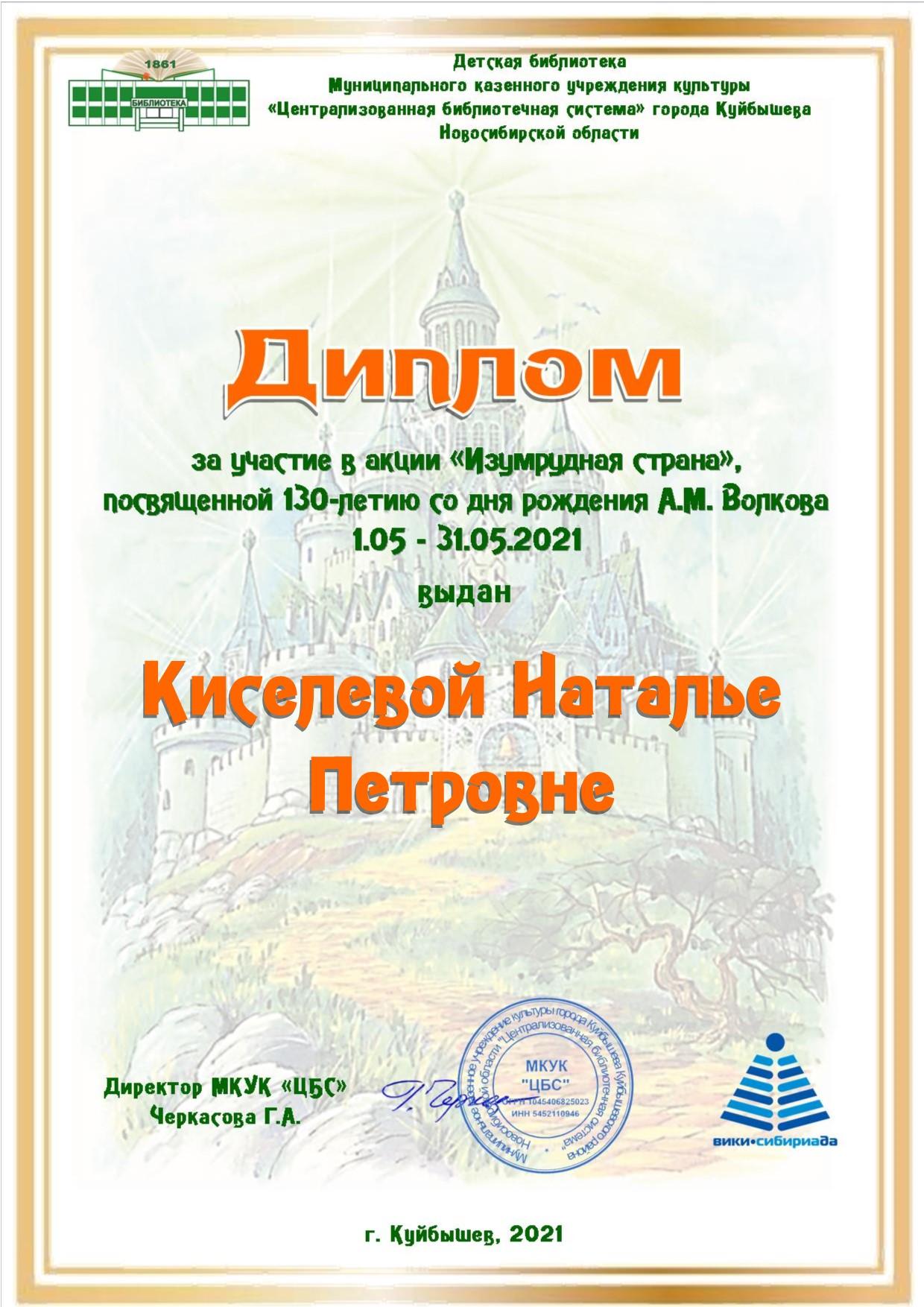 Диплом_Изумрудная_страна_Киселева.jpg