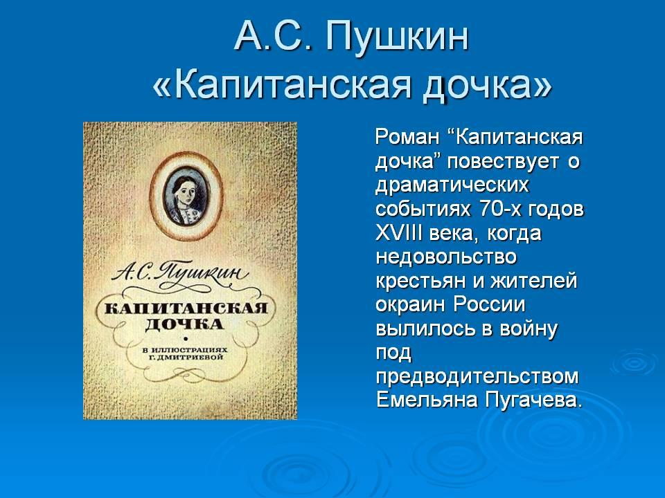 Ас пушкин капитанская дочка она была в утреннем белом платье, в ночном ч
