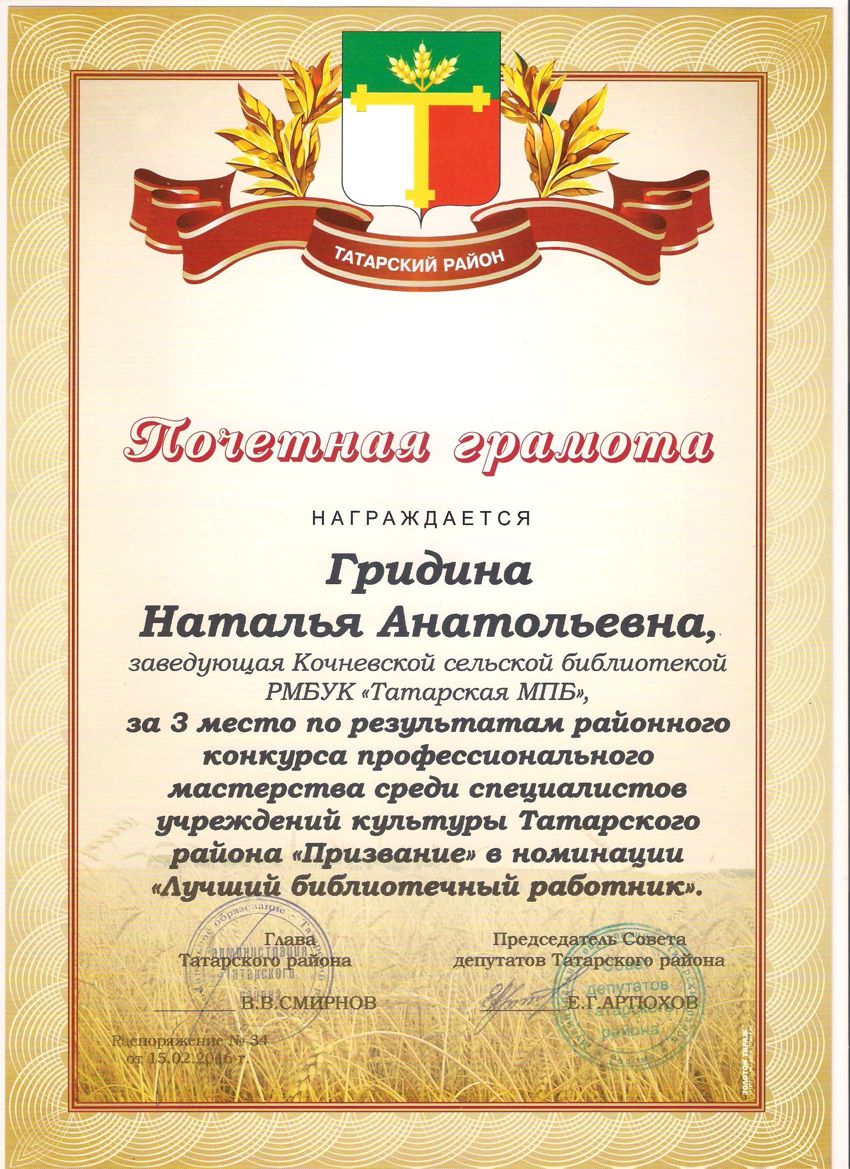 Поздравления с победой на конкурсе мастерства
