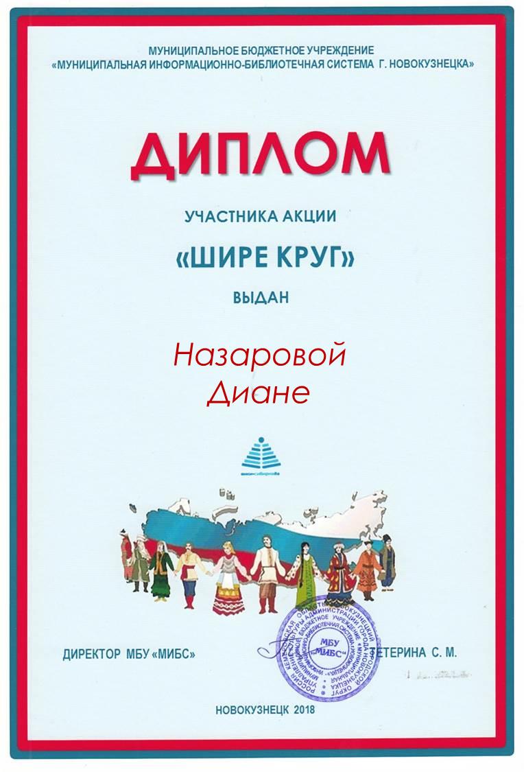 Диплом_Игры_Назарова_Д..png