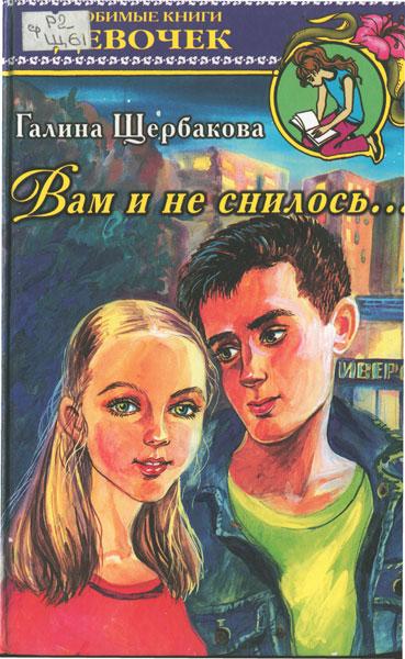 В советский литературный период такую задачу перед собой поставила галина щербакова.