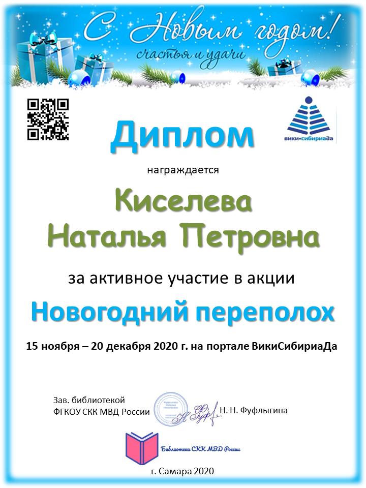 НП_Киселева.png
