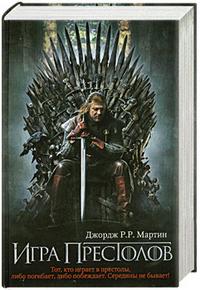 Игра престолов первая книга скачать.