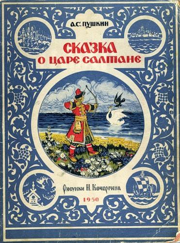 каталожная карточка на книгу пушкина сказка о рыбаке