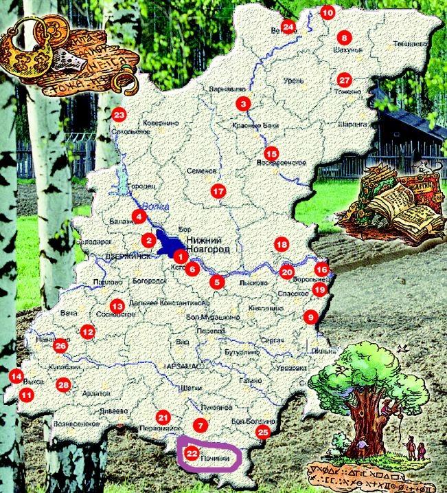 места древних поселений в нижегородской области девочек интересует