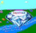 Заречка.PNG