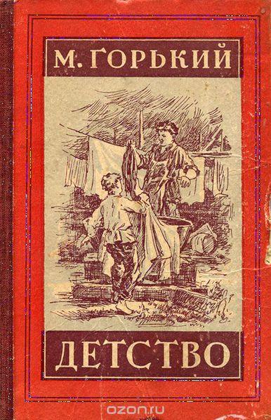 книга горький как я учился аннотация