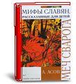 всего славянская мифология для детей книги автомобилей пробегом