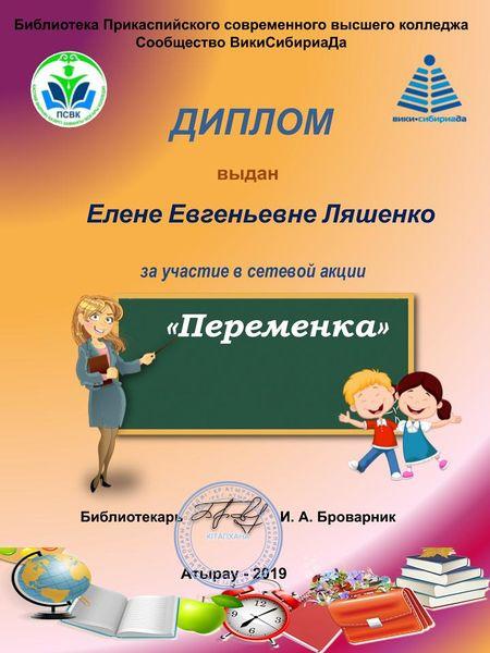 Файл:Диплом Переменка Ляшенко.pptx.jpg